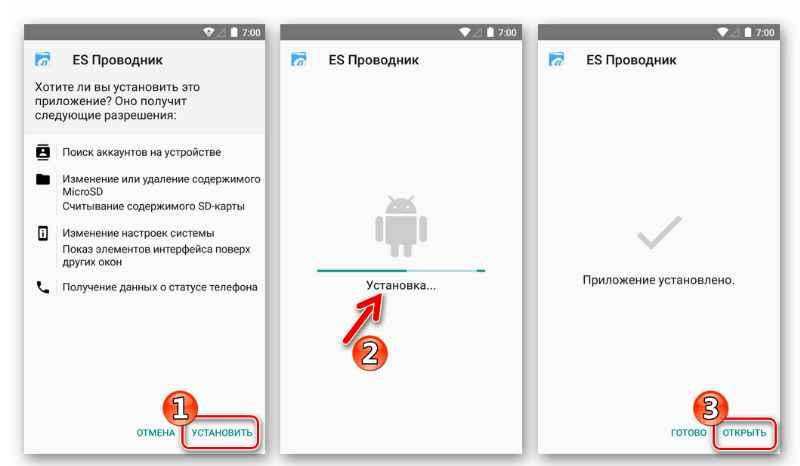 Скачать АРК- файл Google Play